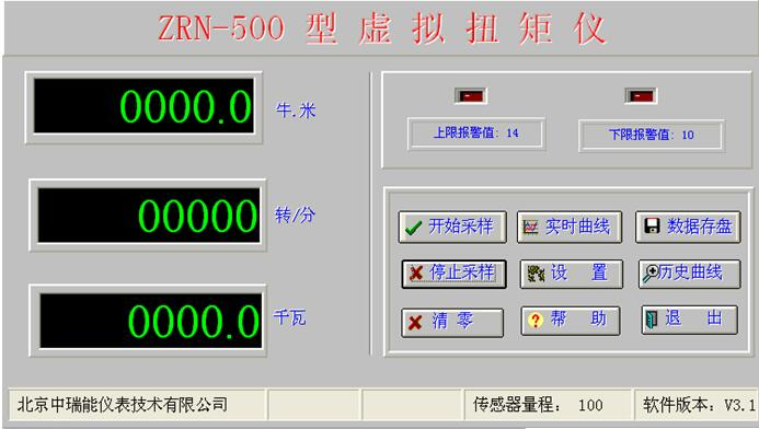 ZRN500C扭矩数据采集
